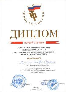 Плотникова Софья 1 м