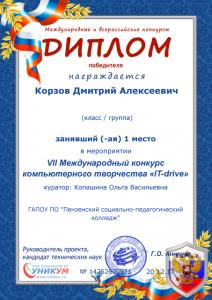 Корзов 1 место