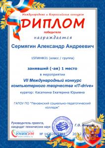 Сермягин